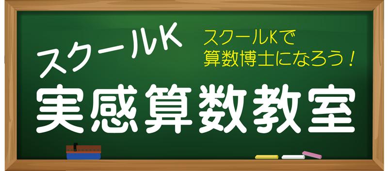スクールK実感算数教室